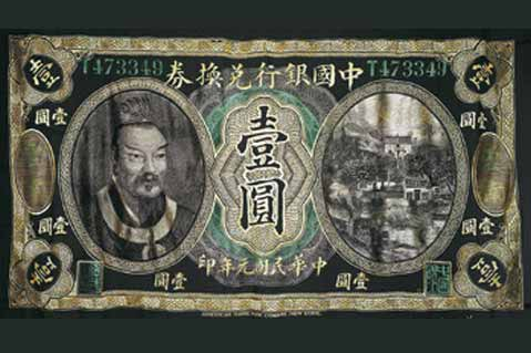 Chinese Artists Recreate Old Currency